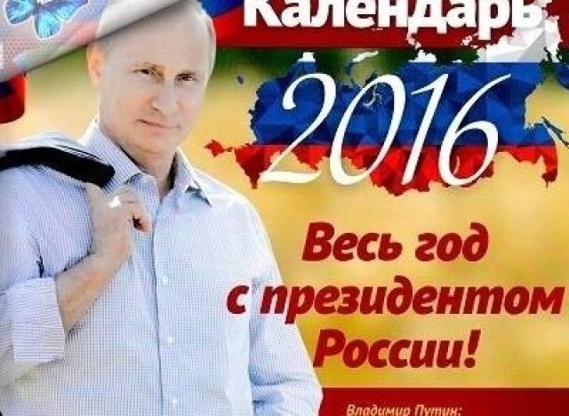 Calendrier 2016 Poutine